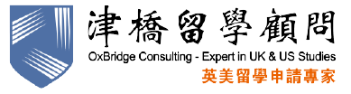 津橋留學顧問 OxBridge consulting Inc.