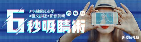 網紅的功夫-六秒吸睛術丨免費試學!