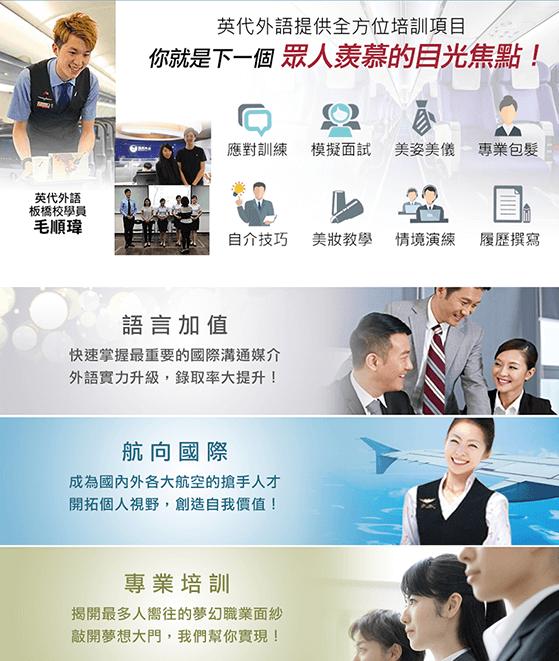 多益,TOEIC,航空培訓課程,多益衝刺班,航空英語