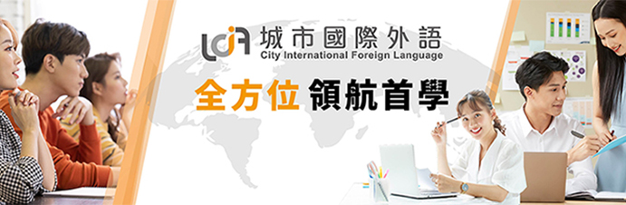 城市國際外語
