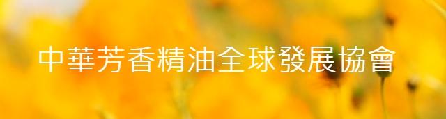 IAA中華芳香精油全球發展協會
