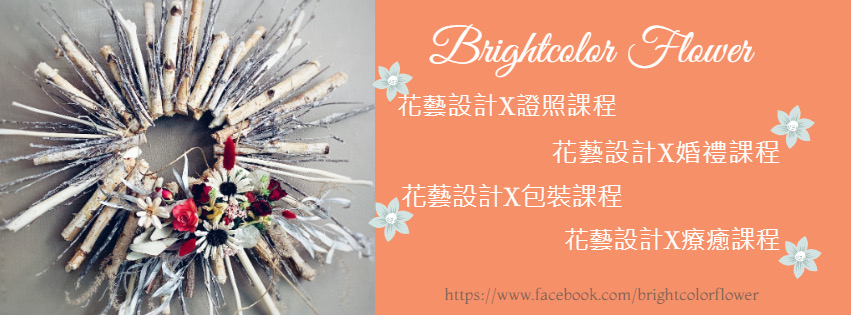 花露草弄花巷 Brightcolor Flower