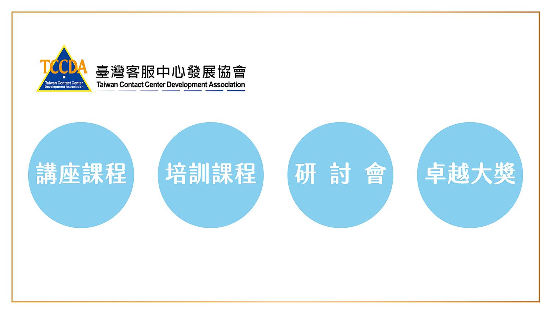 臺灣客服中心發展協會