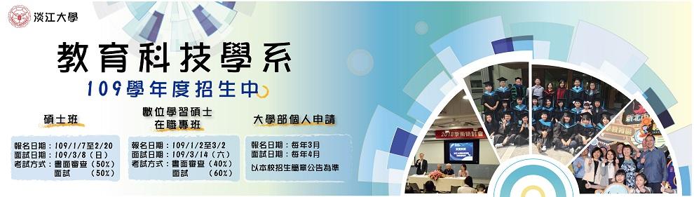 淡江大學教育科技學系