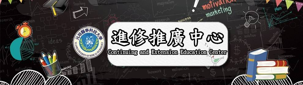 元培醫事科技大學推廣教育中心