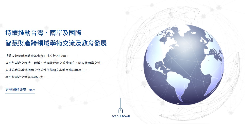 財團法人磐安智慧財產教育基金會