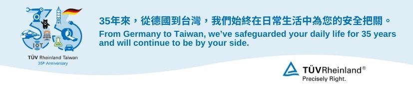 台灣德國萊因技術監護顧問股份有限公司