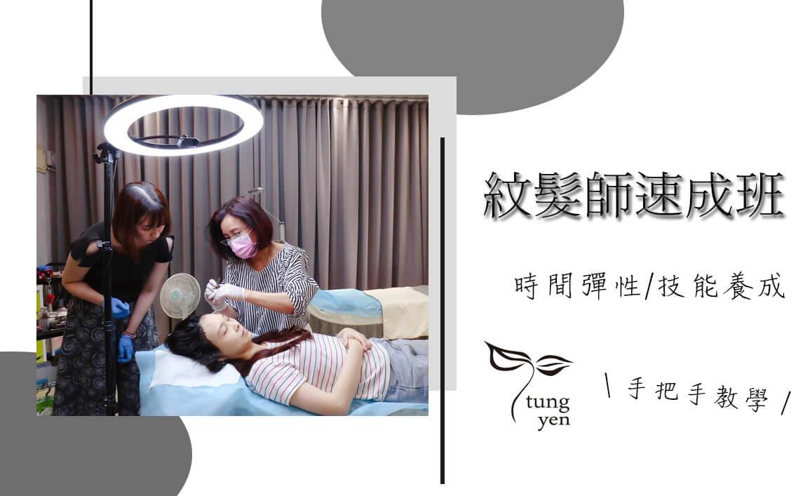 彤妍魔術紋髮健髮教學