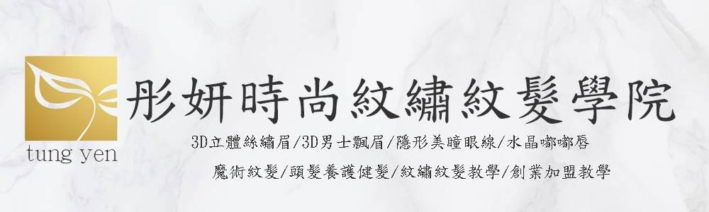 彤妍時尚紋繡紋髮教學學院