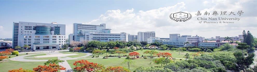 嘉南藥理大學 推廣教育中心