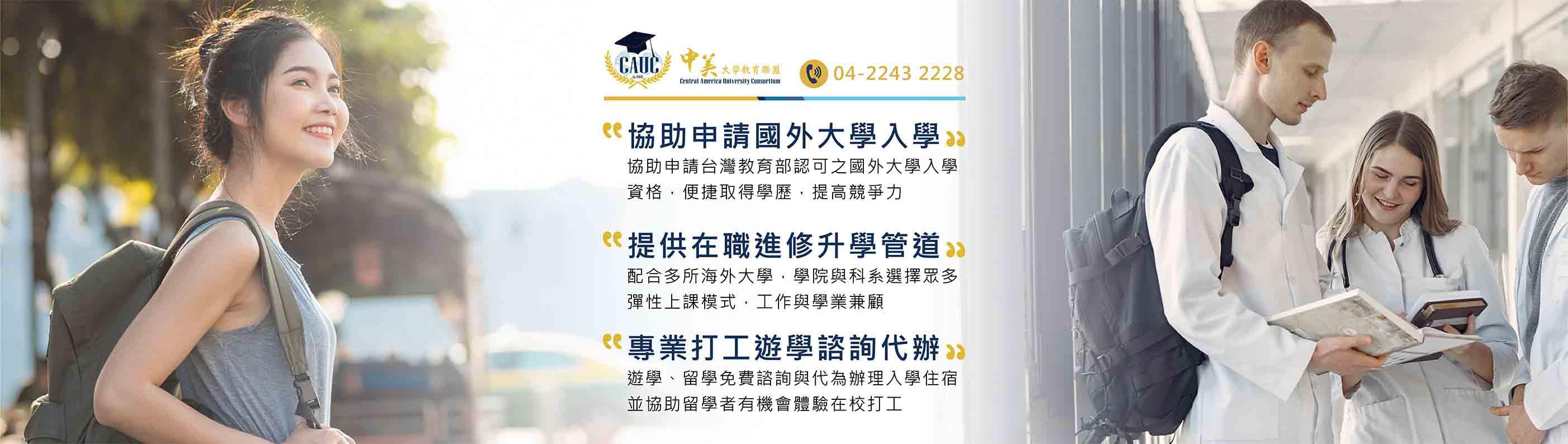中美大學教育聯盟(中美國際教育有限公司)