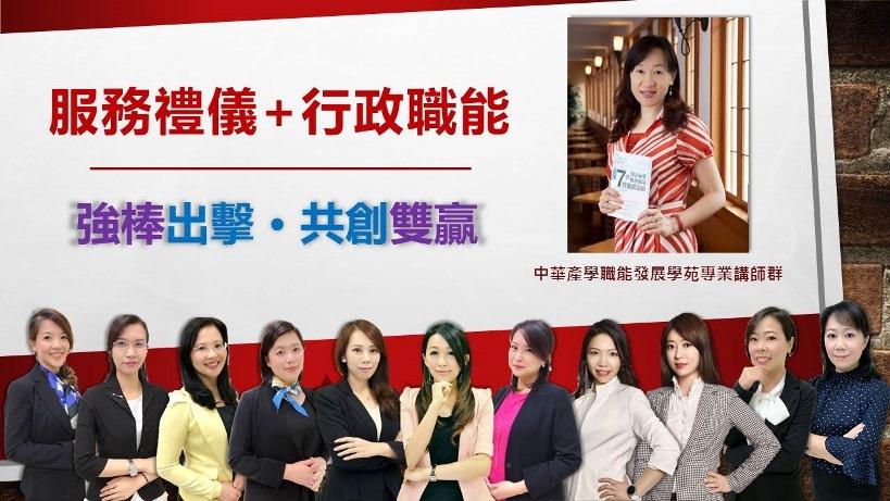 中華產學職能發展學苑講師群