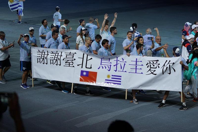 世大運 烏拉圭 國旗 1111進修網 運動 國際賽事