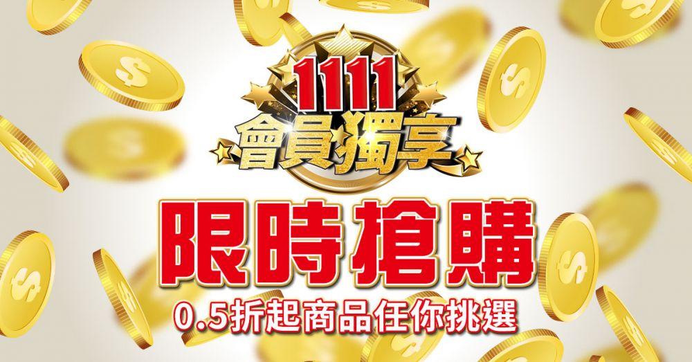 1111進修網 1111購物狂歡特惠 1111人力銀行 限時搶購