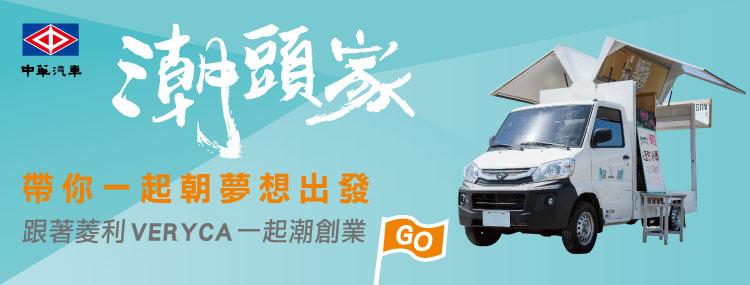 中華汽車 潮頭家 帶你一起朝夢想出發 中華菱利Veryca 4WD升級1.3L更有力 1111進修網 1111加盟創業網