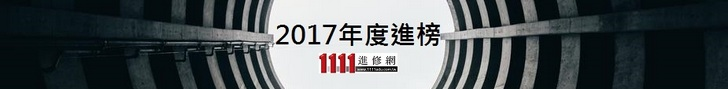 1111進修網 進修學堂 年度進榜 2017 Facebook臉書年度回顧