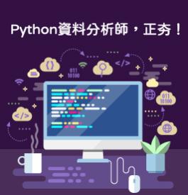 Python資料分析師,正夯!