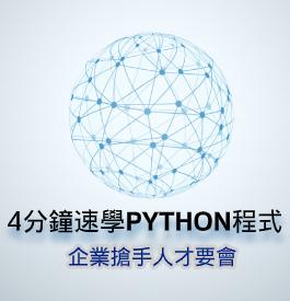 4分鐘速學Python程式
