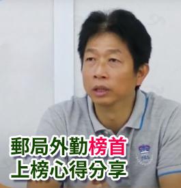 【中年轉職考郵差】郵局外勤榜首