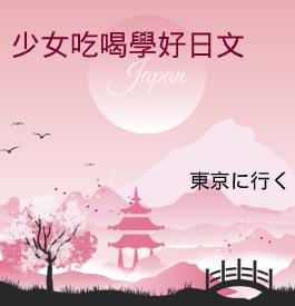 東京に行く,少女吃喝學好日文