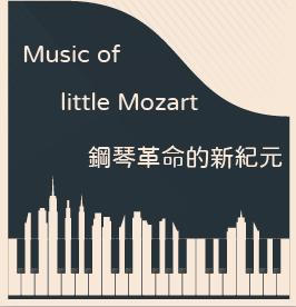 Music of little Mozart--鋼琴革命的新紀元