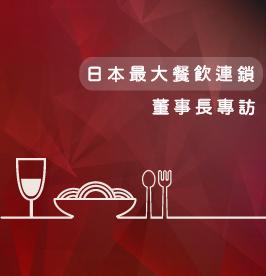 日本最大餐飲連鎖 董事長獨家專訪