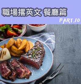 職場撂英文 餐廳篇 PART.10