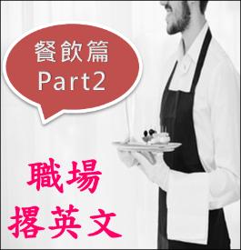 職場撂英文-餐廳篇 PART.2