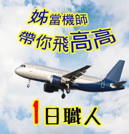 【1日1影音】姐當機師帶你飛高高