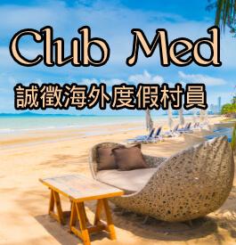 Club Med誠徵海外度假村員工