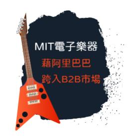 【1日1影音】MIT電子樂器 藉阿里巴巴跨入B2B市場