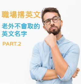 職場撂英文 老外不會取的英文名字-part.2