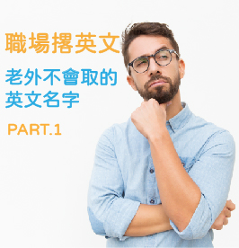 職場撂英文 老外不會取的英文名字-part.1