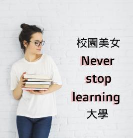 下班了也要 Never stop learning