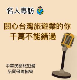 名人專訪-中華民國旅行業品質保障協會