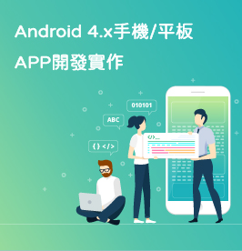 Android 4.x手機/平板App開發實作