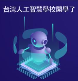 台灣人工智慧學校開學了