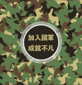 加入國軍─成就不凡
