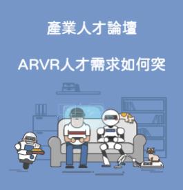 產業人才論壇丨ARVR人才需求如何突破