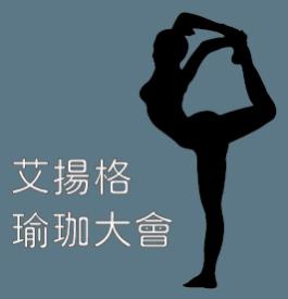 2017 艾揚格 瑜珈大會