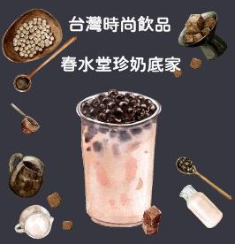 台灣第一時尚飲品,春水堂珍珠奶茶在這裡