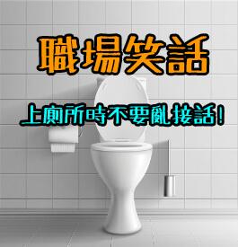 職場笑話-上廁所時不要亂接話!