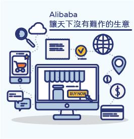 2016 Alibaba 讓天下沒有難作的生意