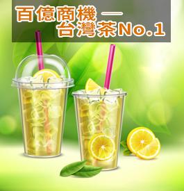 百億商機 ─ 台灣茶No.1