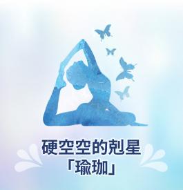 硬空空的剋星瑜珈「救國團-板橋」