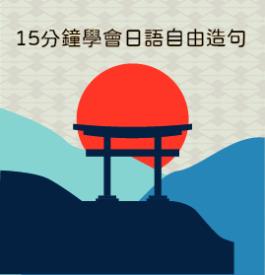 懶人學習!15分鐘立即學會日語自由造句