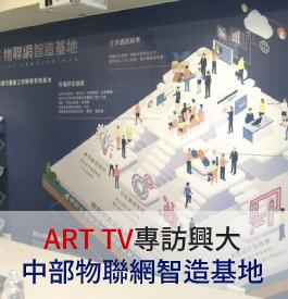 ART TV專訪興大│中部物聯網智造基地