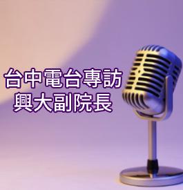 電台專訪興大副院長│節目語音