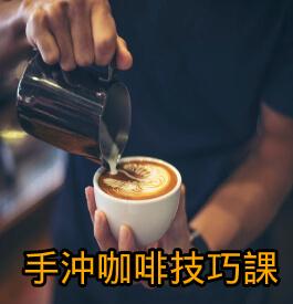 手沖咖啡技巧課