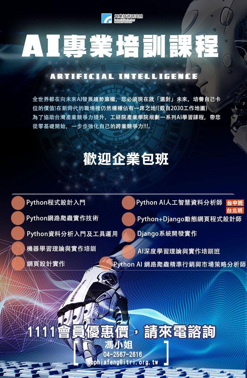AI領域職能培訓